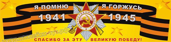 """Наклейки """"Я Помню 1941! Я Горжусь 1945!"""" из серии """"День Победы - 9 Мая 1945 г."""" (от 30 руб. оптом)"""