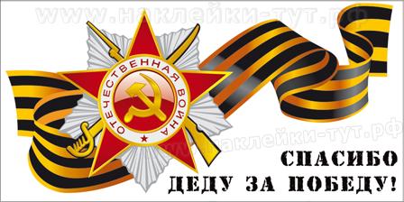 """Купить наклейки на авто """"Спасибо деду за победу!"""" (от 15 руб. оптом от производителя) к 9 мая 1945"""