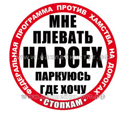 """наклейки на авто оптом """"СтопХам - мне плевать на всех"""", """"Паркуюсь как баран"""" и др. от 20 рублей."""