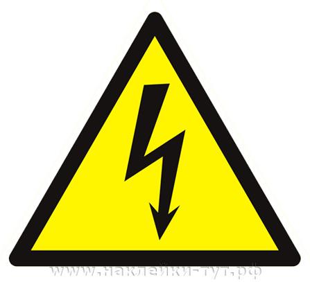 """наклейки """"ОСТОРОЖНО - электрическое напряжение!"""" (знак молния на электрощит) оптом со скидкой 50%"""