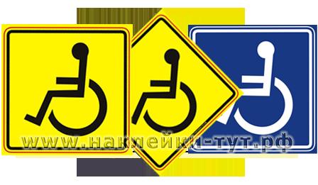 """Купить наклейки и знаки на авто """"Инвалид за рулем"""" (от 10 р. опт) здесь, знак инвалида на присосках."""