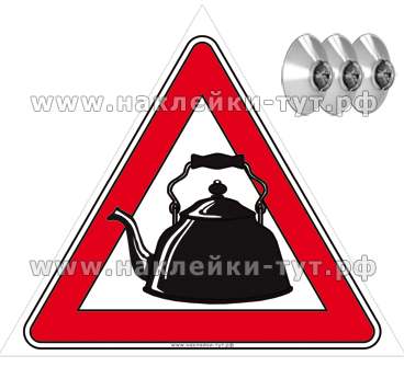 Наклейка на авто Учебное транспортное средство У треугольная наружная 17x19cm 00277 - фото 2