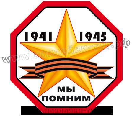 """Наклейка """"Мы помним 1941-1945 г."""" (от 5 руб. оптом) из серии """"День Победы - 9 Мая!"""", в честь победы"""