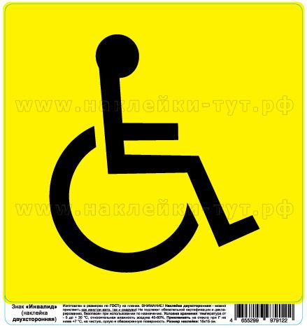 Купить знак инвалида на авто